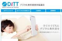学校の授業にてICTを活用する「先導先生」26名をDiTTが選定 画像