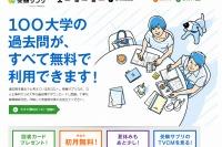 受験サプリ、月980円のオンライン予備校にセンター試験対策追加 画像