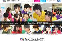 朝日学生新聞とCAテックキッズが小学生向けアプリ開発体験教室を開催 画像