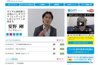 DiTTが成果発表会4/25…活動指針「DiTTビジョン」発表予定 画像