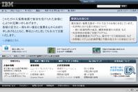 熊本の小中学校に教育クラウド構築、IBMが協力 画像