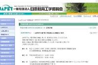 操作を体験できる「電子黒板展示会」9/24-25、日本教育工学振興会