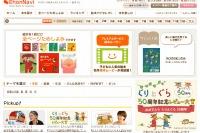 絵本ナビ、月額294円で絵本動画などが見れる有料サービスを開始 画像