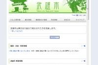 佐賀県武雄市が小学校で「反転授業」を導入へ、11月から1校で試行 画像