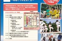 「東京都教育の日」11/2に地域の子どもたちの太鼓演奏や座談会 画像