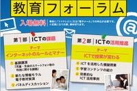 東京都教委「ICT教育フォーラム」11/18、19 画像