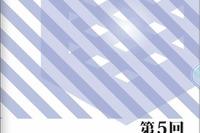 【中学受験2014】首都圏模試センター、小6統一合判(第5回)申込受付開始 画像