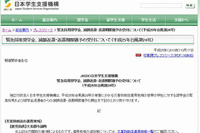 JASSO、台風24号・26号被災者の緊急採用奨学金…減額返還・返還期限猶予を受付 画像