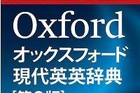 BIGLOBE、「オックスフォード現代英英辞典」日本版アプリを提供