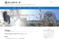 【公立中高一貫校】日本の文化を継承し、革新の進学校へ…都立白鴎