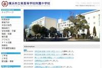 【公立中高一貫校】高い学力・豊かな人間性を身につける6年間に…横浜市立南