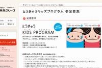 親子で社会体験ができる「とうきゅうキッズプログラム」11/22まで参加募集中 画像