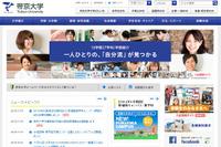 帝京大学、入学準備教育に反転授業を採用 画像