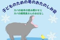 国際子ども図書館、上野動物園と共同で絵本読み聞かせ12/8 画像