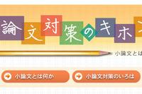 【大学受験2014】河合塾Kei-Net、学習対策コンテンツ「小論文対策のキホン」公開 画像