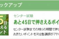 【センター試験2014】あと45日で押さえるポイント…河合塾 画像