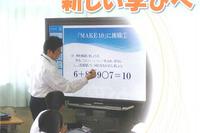 H26年度全高校に学習用PC導入の佐賀県、生徒・保護者向け説明会を開催 画像