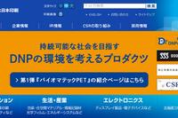 大日本印刷、茨城県の小学校で教育ICT化実証研究を開始 画像