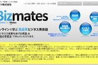 ビジネスオンライン英会話「Bizmates」、平日6時からの朝レッスンを開講 画像
