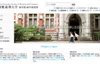 公認会計士試験、大学別合格者数で慶應が39年連続トップ