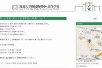 【中学受験2014】出願速報、筑駒最終は前年7%減の755人…抽選なし 画像