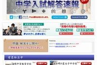 【中学受験2014】四谷大塚、1/14入試「浦和明の星女子」の早くも解答速報公開 画像