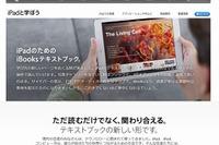 アップル、デジタル教科書「iBooksテキストブック」を日本など51か国へ拡大 画像