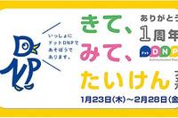大日本印刷の体験型ショールーム、1周年記念フェアを2/28まで実施