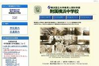 横浜国大附属横浜中、言語活動を取り入れた研究発表会2/22-23