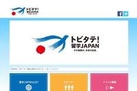 留学をもっと身近に…文科省が「留学応援川柳コンテスト」を開催 画像