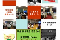 台東区教委の教育実践フォーラム2/13…ICT活用の公開授業など 画像