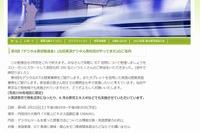 ICTを活用した英語授業力向上の勉強会、大阪で3/22 画像