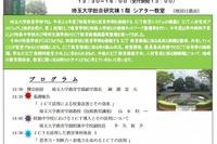 埼玉大学教育学部附属学校フォーラム「ICTを活用した教育実践活動」2/22 画像