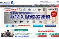 【中学受験2014】四谷大塚、筑駒と慶應中等部の解答速報 画像