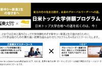 Z会「日米トップ大学併願プログラム」対象学年を新中3生まで拡大