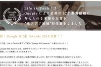 GoogleがLife is Tech!のIT教育普及事業を評価、東アジア初の受賞 画像