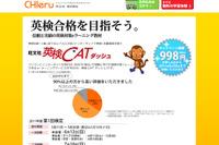 【プレゼント】英検対策eラーニング「旺文社・英検CAT」を5名様にプレゼント