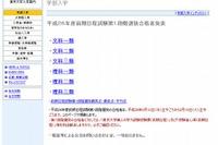 【大学受験2014】東大(前)第1段階選抜合格発表
