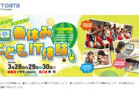 小学生親子対象、楽しみながら学ぶ「春休みこどもIT体験」3/28-30 画像