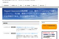 反転授業のオンライン勉強会、IDによる授業設計の実践と教育効果測定 画像