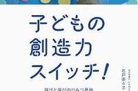 CANVAS設立から11年…石戸奈々子著「子どもの創造力スイッチ!」 画像