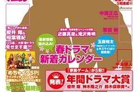 嵐の櫻井翔主演「家族ゲーム」、あまちゃん・半沢抑え年間ドラマ大賞受賞 画像