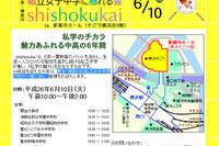 「私立女子中学に触れる会」6/10…東京・神奈川の27校が参加