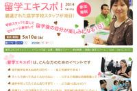 6か国の語学スクール参加「留学エキスポ」5/10 東京 画像