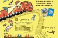 【春休み】学研×銚子電鉄が体験型教育イベント「ラボ・トレイン」開催 画像