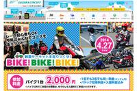 【GW】鈴鹿で子どもも楽しめるバイクイベント「BIKE!BIKE!BIKE!」 画像