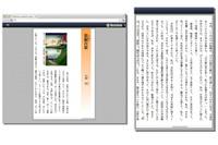 ACCESSの電子書籍ビューワを教育出版が採用…学校での実証研究も実施 画像