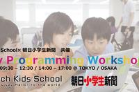 CA Tech Kids、朝日小学生新聞にプログラミング講座を連載開始 画像