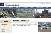 【高校野球】春のセンバツ2014、 龍谷大平安が32校の頂点に 画像