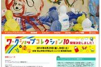 子どものための「ワークショップコレクション10」青学で8/29-30 画像